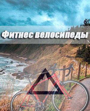 fitnes velo fuji - Велосипеды FUJI Фуджи в России