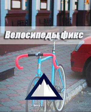 fix velo - Велосипеды FUJI Фуджи в России