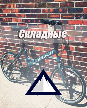skladnie - Велосипеды FUJI Фуджи в России