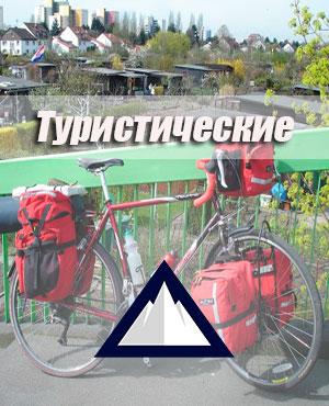 turisticheskie - Велосипеды FUJI Фуджи в России