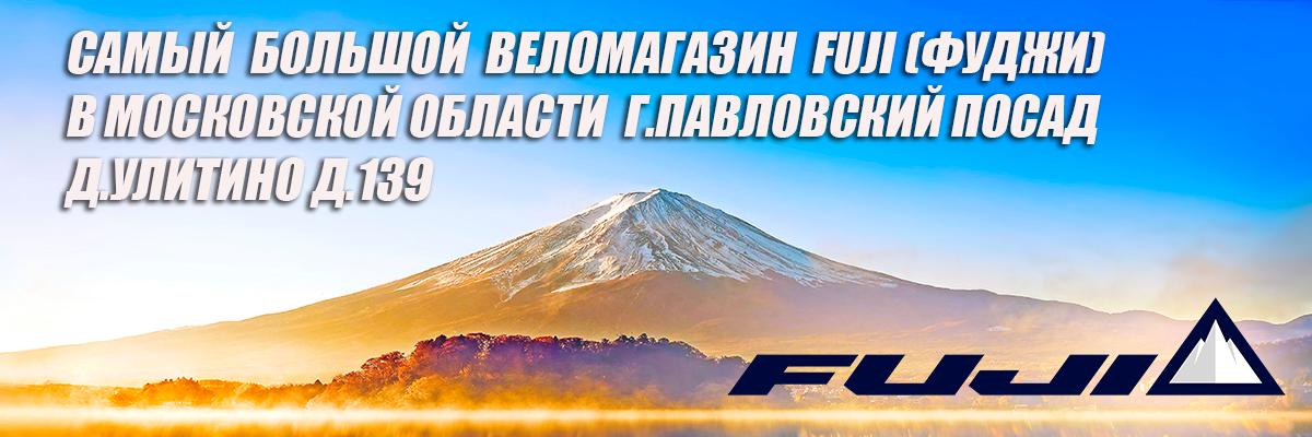 velosipedy fuji - Велосипеды Fuji (Фуджи) в г. Электросталь
