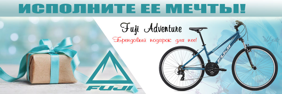 chto podarit na 8 marta - Велосипеды Fuji (Фуджи) в г. Обнинск