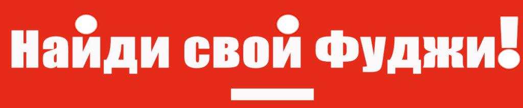 Naydi svoy Fudzhi 2 1024x213 - Велосипеды FUJI Фуджи - официальный сайт компании. Работаем по всей России!